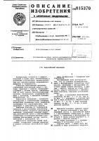 Патент 815370 Мальтийский механизм