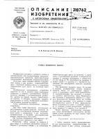 Патент 318762 Гайка ходового винта