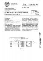 Патент 1669790 Устройство передачи информации на подвижной состав