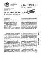 Патент 1789842 Флюидизационный скороморозильный аппарат