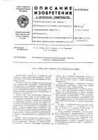 Патент 603544 Стенд для сборки металлоконструкций