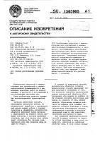 Патент 1565905 Способ изготовления дисковых пил