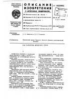 Патент 622981 Рыхлитель фрезерного торфа