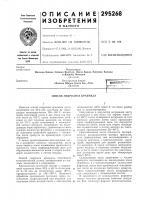 Патент 295268 Способ гидролиза крахмала