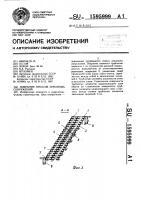 Патент 1595999 Покрытие откосов земляных сооружений