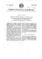 Патент 28024 Угломер для промера наружных и внутренних углов