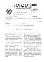 Патент 231617 Детский телефонный аппарат