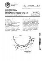 Патент 1541315 Колосниковая решетка очистителя хлопка-сырца от мелкого сора