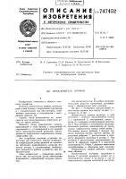 Патент 747452 Измельчитель кормов
