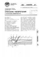 Патент 1466898 Способ электродуговой сварки рабочих швов прямошовных труб большого диаметра