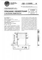 Патент 1143669 Склад-накопитель штучных грузов