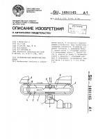 Патент 1481145 Устройство для перегрузки поддонов