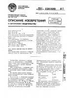 Патент 1581689 Способ очистки газа от сероводорода