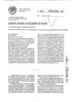 Патент 1751436 Эрлифтная установка