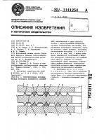 Патент 1141254 Уплотнительная металлическая прокладка фланцевого соединения
