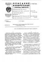 Патент 569788 Устройство для капельной подачи жидкости