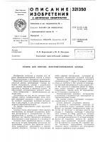 Патент 321350 Обрезки фанероштампованной клепки