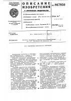 Патент 867950 Очиститель волокнистого материала