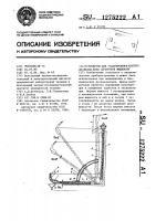 Патент 1275222 Устройство для градуировки и контроля объема дозы дозаторов жидкости