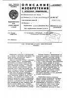 Патент 838907 Сердечник статора электрическоймашины