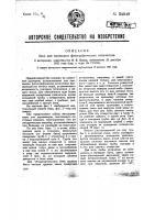 Патент 34949 Бак для промывки фотографических отпечатков