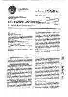 Патент 1767617 Магнитопровод электрической машины