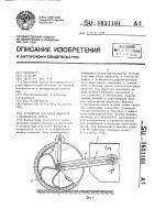 Патент 1631101 Устройство для сбора жидкости с поверхности грунта