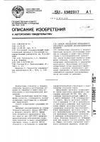 Патент 1502317 Способ определения оптимального прессового давления пьезокерамических порошков