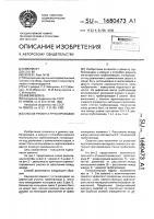 Патент 1680473 Способ ремонта трубопровода