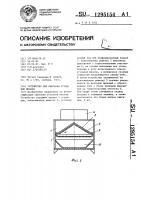 Патент 1295154 Устройство для сжигания угольной мелочи