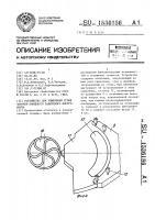 Патент 1536186 Устройство для измерения углов заточки концевого радиусного инструмента