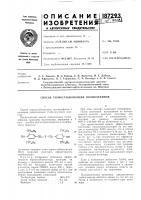 Патент 187293 Способ термостабилизации полиолефинов