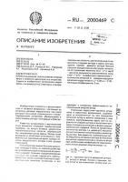 Патент 2000469 Ветроколесо