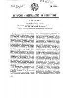 Патент 30865 Логарифмические счеты