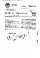 Патент 1727682 Очистка зерноуборочного комбайна