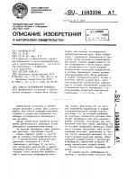 Патент 1543356 Способ сейсмической разведки