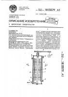 Патент 1815579 Теплообменное устройство