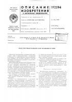 Патент 192294 Подстроенный конденсатор шайбового типа