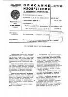 Патент 922196 Вытяжной прибор текстильной машины