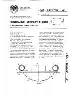 Патент 1373768 Рабочее оборудование каналокопателя