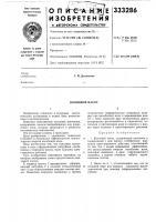 Патент 333286 Волновой насос