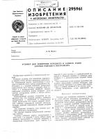 Патент 295961 Угломер для измерения переднего и заднего углов заточки режущего инструмента