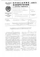 Патент 839575 Собиратель для флотационного извле-чения глинистых шламов из калийсодер-жащих руд