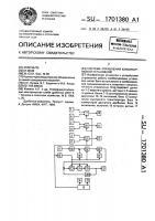 Патент 1701380 Система управления комбикормовой установкой