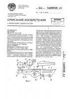 Патент 1665935 Очистка зерноуборочного комбайна