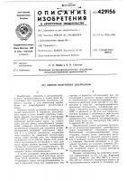 Патент 429156 Способ получения целлюлозы
