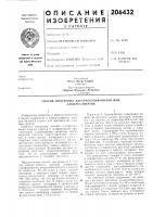 Патент 206432 Способ получения алкарилсульфонатов или алкилсульфатов