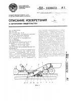 Патент 1430472 Устройство для вскрытия трубопровода