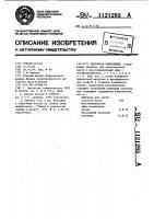 Патент 1121285 Смазочная композиция