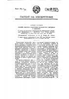 Патент 10371 Способ очистки и подготовки волокнистого материала к прядению